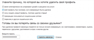 """Как удалить пользовательский профиль в """"Одноклассниках"""""""