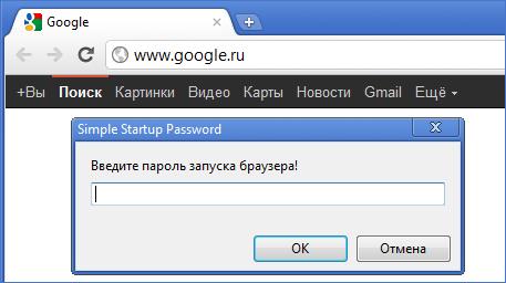 Как защитить запуск Google Chrome паролем