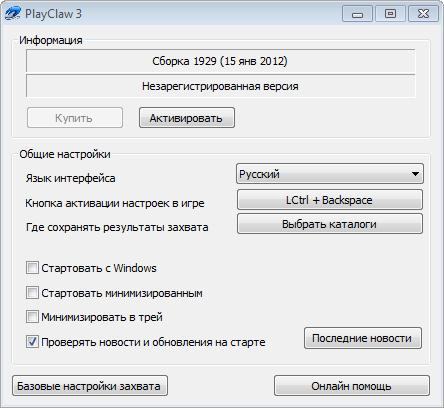 Захват видео и изображений в игровых приложениях для Windows