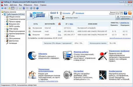 Контроль интернет-активности офисных сотрудников с помощью Traffic Inspector