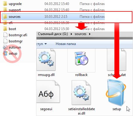 Установка Windows 8 Consumer Preview на ПК с оперативной памятью менее 1 Гбайт