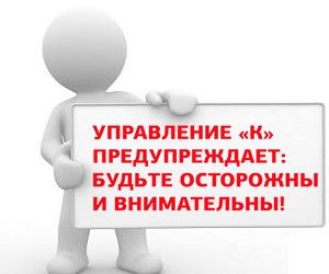 """Как защититься от киберкриминала – рекомендации Управления """"К"""" МВД России"""