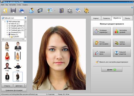 Быстрая подготовка и печать фотографий на документы