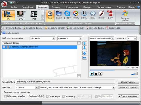 Преобразование видео из 2D в 3D
