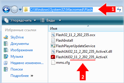 Как вручную запустить процесс обновления Adobe Flash Player в Windows