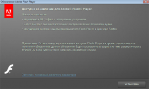 Как вручную запустить процесс обновления Adobe Flash Player в Windows