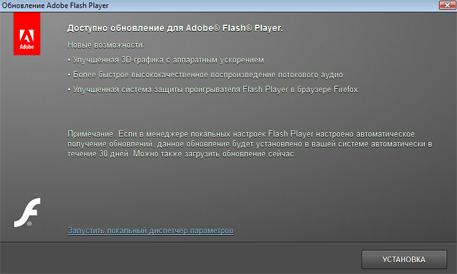 Flash player обновить
