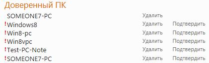 Добавление доверенного ПК в учетную запись Windows Live