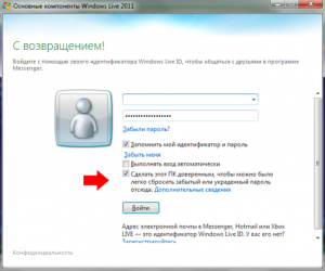 Добавление доверенного ПК в учетную запись Windows Live