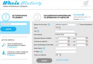Как получить сведения о владельце домена или IP-адреса