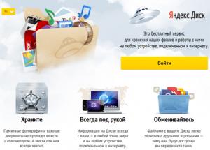 """Как развернуть облачное файловое хранилище на серверах """"Яндекса"""""""