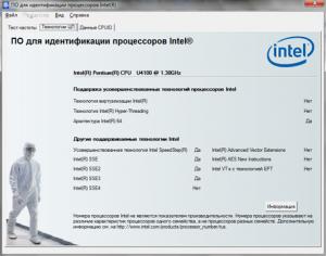 Как определить характеристики установленного в системе процессора Intel