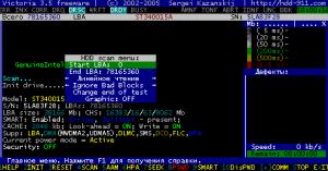 Имитация поврежденных секторов на диске компьютера
