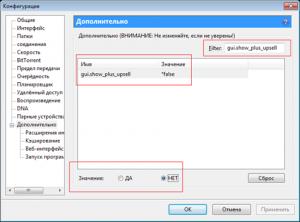 Как отключить рекламные баннеры в торрент-клиенте μTorrent