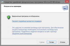 Обнаружение вредоносных программ при помощи Microsoft Windows Malicious Software Removal Tool