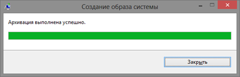 Создание резервной копии Windows