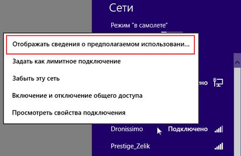 Подсчет трафика средствами Windows 8