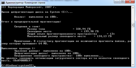 Устранение ошибки 0x89000019 дефрагментатора Windows