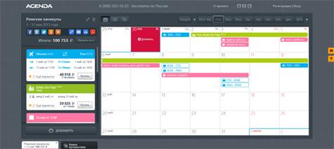Планирование путешествий с помощью интернет-сервиса Agenda