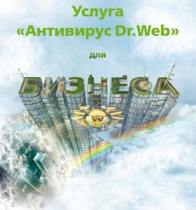 """Как стать сертифицированным пользователем услуги """"Антивирус Dr.Web"""" для бизнеса"""