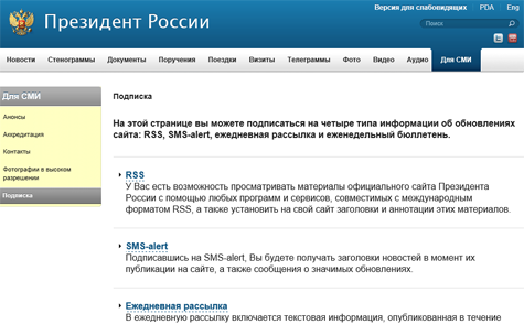 Оформление SMS-подписки на новости официального сайта Президента России
