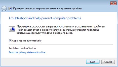 Оптимизация скорости загрузки Windows