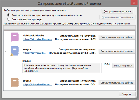 Microsoft OneNote: устранение проблем с синхронизацией SkyDrive