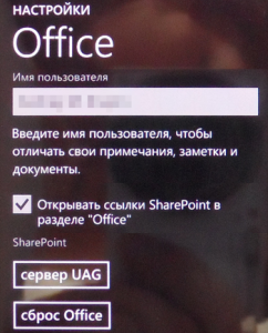 Устранение ошибки e0000140 в Microsoft OneNote Mobile