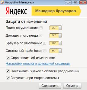 Автоматическая защита настроек браузеров
