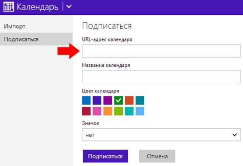 Как синхронизировать календарь Windows 8 c Google Calendar