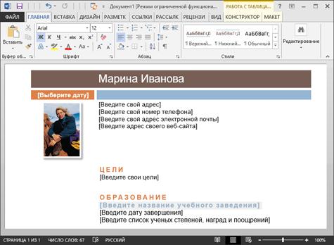 Составление профессионального резюме с помощью шаблонов Microsoft Word