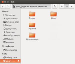 """Доступ к """"Яндекс.Диску"""" через WebDAV"""