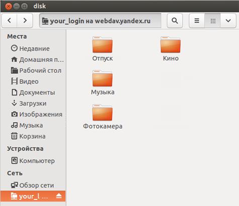Доступ к Яндекс.Диску через WebDAV