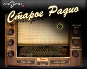 Прослушивание записей радиопередач времен СССР