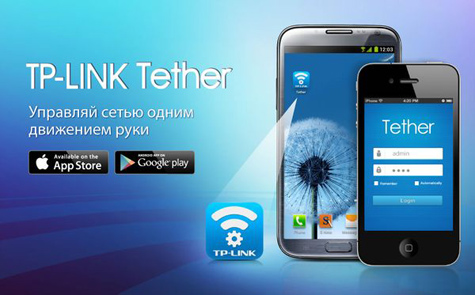 Настройка роутеров TP-LINK с устройств Apple iOS и Android