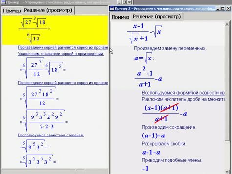 Решение математических задач с помощью Universal Math Solver