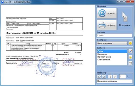 Быстрая подготовка электронных документов с подписями и печатями