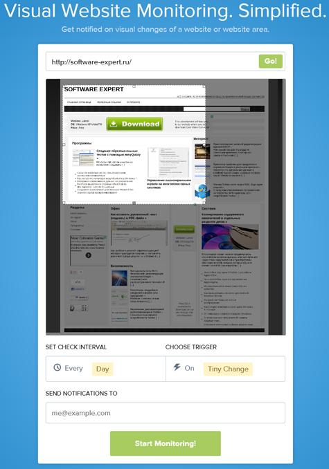 Автоматическое отслеживание изменений на веб-сайтах