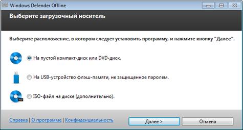 Очистка компьютера от вирусов с помощью Windows Defender Offline