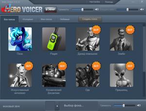 Изменение голоса в аудио- и видеочатах