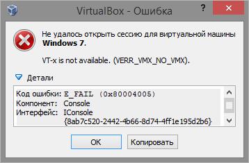 Устранение ошибки 0x80004005 системы виртуализации VirtualBox