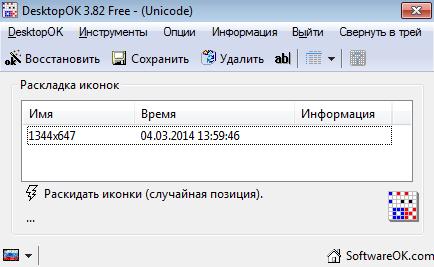 Как сохранить раскладку иконок на рабочем столе Windows