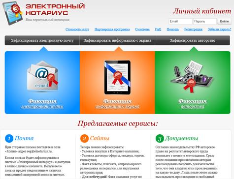 Создание заверенных копий электронных документов в режиме онлайн