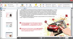 Конвертирование PDF-файлов в различные форматы