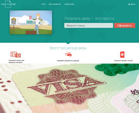 Как получить визу в режиме онлайн