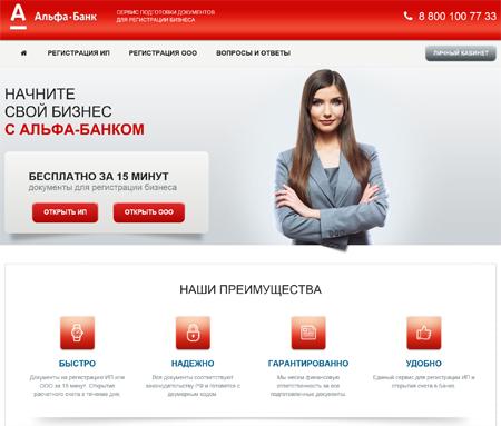 Подготовка документов для регистрации ИП и ООО в режиме онлайн