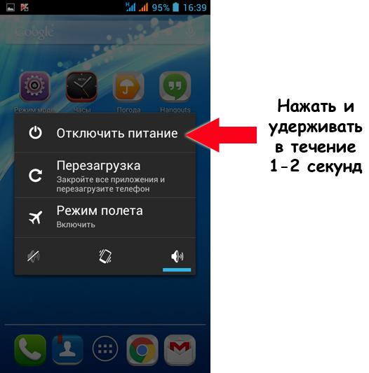 Как запустить Android в безопасном режиме