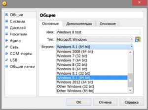 Устранение ошибки 0x000000C4 при установке Windows в VirtualBox