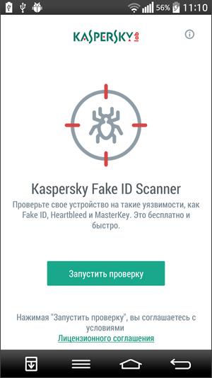 Как проверить Android на наличие актуальных уязвимостей