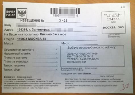 Получение подробных сведений о почтовых отправлениях Почты России